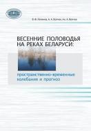Весенние половодья на реках Беларуси: пространственно-временные колебания и прогноз