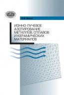 Ионно-лучевое азотирование металлов, сплавов и керамических материалов
