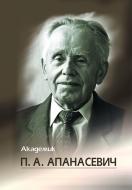 Академик П. А. Апанасевич : к 85-летию со дня рождения