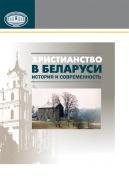 Христианство в Беларуси: история и современность : сб. науч. ст.