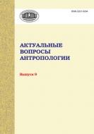 Актуальные вопросы антропологии Выпуск 9