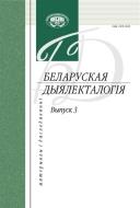 Беларуская дыялекталогія . Матэрыялы і даследванні. Выпуск 3