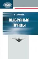 """Жураўскі А.І. """"Выбраныя працы"""" (мовазнаўства)"""