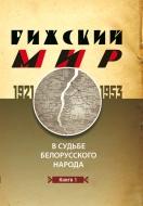 Рижский мир в судьбе белорусского народа. 1921-1953, кн. 1 (1921-1939)