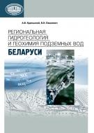 Региональная гидрогеология и геохимия подземных вод Беларуси. Кудельский, А. В.