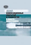 Нанокомпозиционные покрытия и технологии в микроэлектронике
