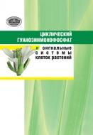 Циклический гуанозинмонофосфат и сигнальные системы клеток растений