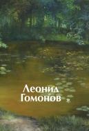 Альбом. Леонид Гомонов
