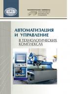 Автоматизация и управление в технологических комплексах