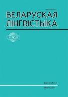 БЕЛАРУСКАЯ ЛІНГВІСТЫКА Выпуск 73