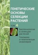 Генетические основы селекции растений. В 4 т. Т. 4. Биотехнология в селекции растений. Геномика и генетическая инженерия