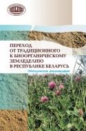 Переход от традиционного к биоорганическому земледелию в Республике Беларусь (методические рекомендации)