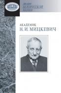 Академик Н. И. Мицкевич : Химик с большой буквы