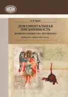 Документальная письменность Великого Княжества Литовского (конец XIV – первая треть XVI в.)