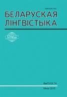 БЕЛАРУСКАЯ ЛІНГВІСТЫКА Выпуск 74
