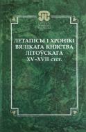 Летапісы і хронікі Вялікага Княства Літоўскага (ХV–XVII стст.)