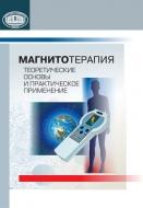 Магнитотерапия: теоретические основы и практическое применение