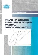 Расчет и анализ размагничивающего фактора ферромагнитных тел. Сандомирский, С. Г.