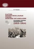 Партии, профессиональные союзы, женские организации во Франции, Германии, Великобритании (1815–1914). Чикалова, И. Р.