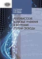 Релятивистские волновые уравнения и внутренние степени свободы. Плетюхов, В. А.