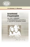 Влияние радиации на регуляцию тиреоидного статуса у детей и подростков. Астахова, Л. Н.
