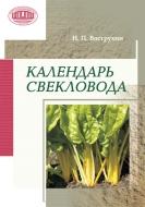Календарь свекловода. Вострухин, Н. П.
