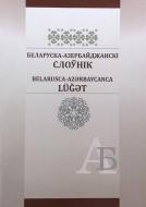 Беларуска-азербайджанскі слоўнік