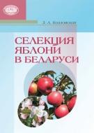 Селекция яблони в Беларуси. Козловская, З. А.