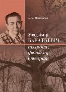 Уладзімір Караткевіч: прырода, фальклор і творца. Ненадавец, А. М.