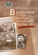 Віцебшчына ў гады Вялікай Айчыннай вайны : зб. навук. арт
