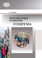 Перспективы развития социума. Шавель, С. А.