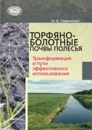 Торфяно-болотные почвы Полесья : трансформация и пути эффективного использования. Семененко, Н. Н.