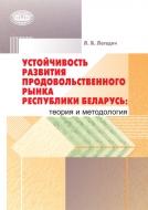 Устойчивость развития продовольственного рынка Республики Беларусь: теория и методология. Лагодич, Л. В.